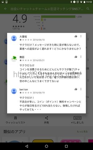 Screenshot_20160714-111208