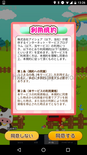 Screenshot_20160714-132635