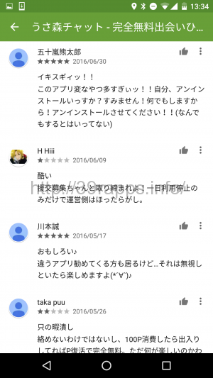 Screenshot_20160714-133449