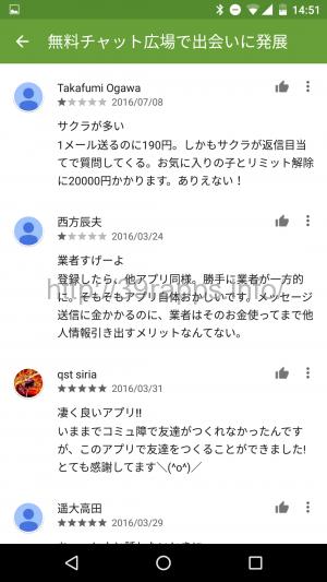Screenshot_20160715-145201