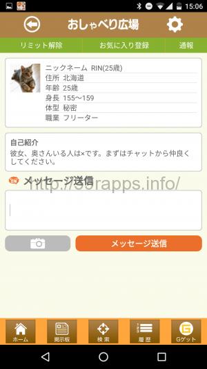 Screenshot_20160715-150629