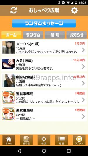 Screenshot_20160715-152604