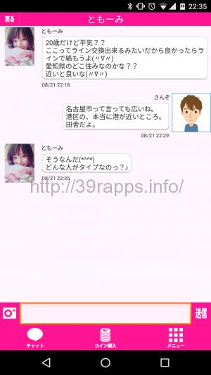 Screenshot_20160821-223518
