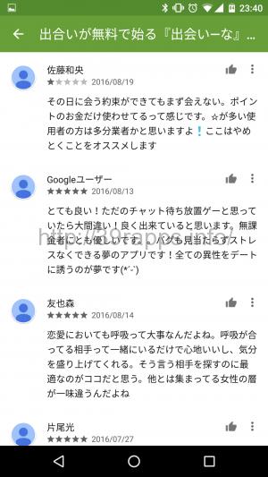 Screenshot_20160821-234047