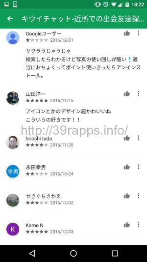screenshot_20161204-182227
