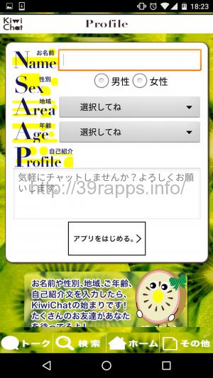 screenshot_20161204-182342