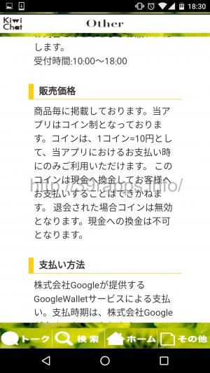 screenshot_20161204-183046