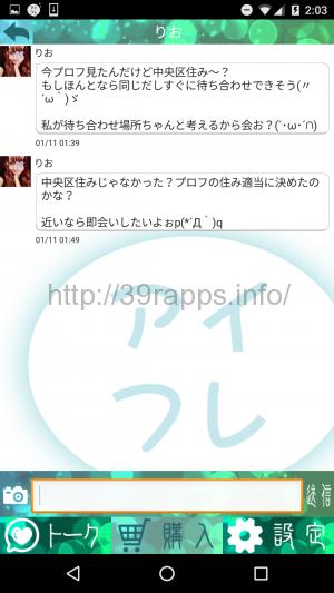 screenshot_20170111-020326
